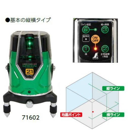 「はかるもの」をはじめとした確かな道具を提供! シンワ測定 レーザーロボ グリーン Neo E Sensor 21 縦・横・地墨 71602
