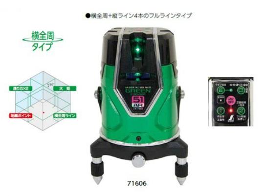 シンワ測定 レーザーロボ グリーン Neo E Sensor E 51AR フルライン 71606・地墨 Sensor 71606, nutsberry:3404f555 --- officewill.xsrv.jp