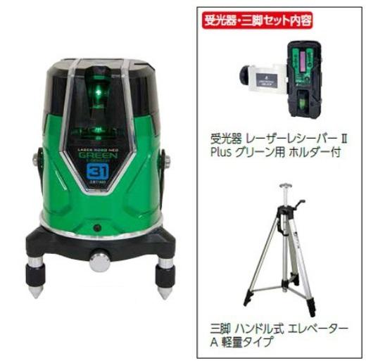 「はかるもの」をはじめとした確かな道具を提供! 【直送品】 シンワ測定 レーザーロボ グリーン Neo E Sensor 31 受光器・三脚セット 71613 【大型】