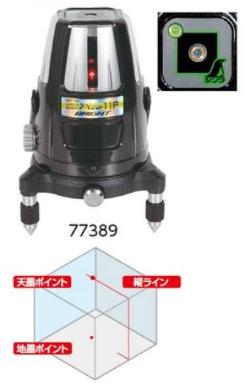 「はかるもの」をはじめとした確かな道具を提供! シンワ測定 レーザーロボ Neo 11P BRIGHT 縦・天墨・地墨 77389