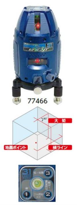 「はかるもの」をはじめとした確かな道具を提供! シンワ測定 レーザーロボ Fine 31 BRIGHT 縦・横・大矩・地墨 77466