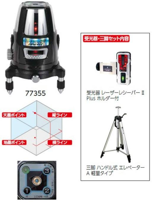 【代引不可】 シンワ測定 レーザーロボ Neo 21P BRIGHT 受光器・三脚セット 77606 【大型】