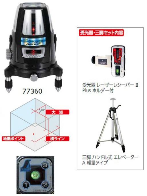 「はかるもの」をはじめとした確かな道具を提供! 【直送品】 シンワ測定 レーザーロボ Neo 31 BRIGHT 受光器・三脚セット 77608 【大型】