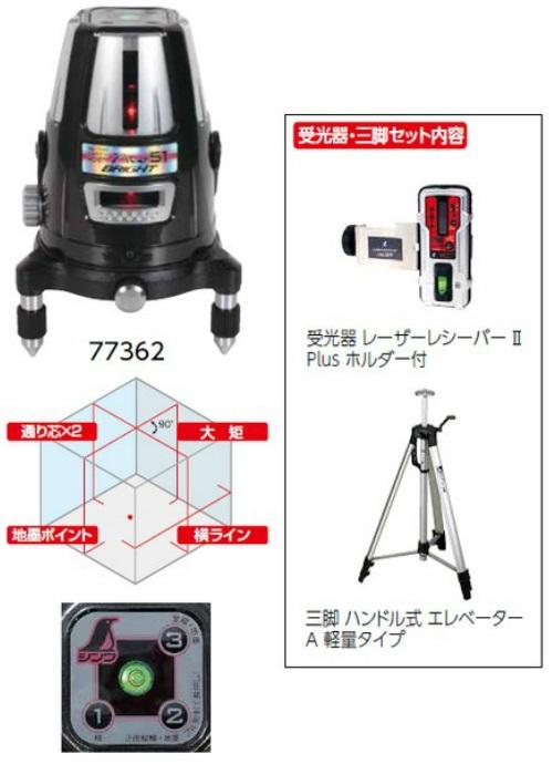 「はかるもの」をはじめとした確かな道具を提供! 【直送品】 シンワ測定 レーザーロボ Neo 51 BRIGHT 受光器・三脚セット 77625 【大型】