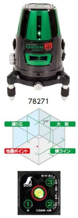 「はかるもの」をはじめとした確かな道具を提供! シンワ測定 レーザーロボ グリーン Neo 41 BRIGHT 縦・横・大矩・通り芯・地墨 78271