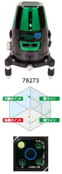 シンワ測定 レーザーロボ グリーン Neo 21P BRIGHT 縦・横・天墨・地墨 78273