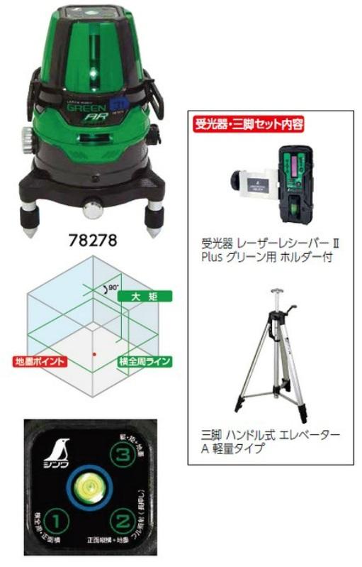 【代引不可】 シンワ測定 レーザーロボ グリーン Neo 31AR BRIGHT 受光器・三脚セット 78288 【大型】