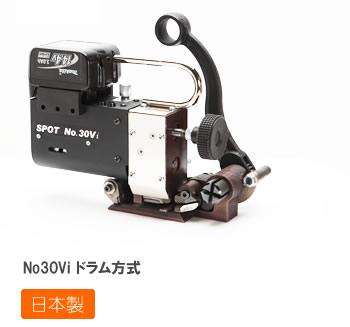 イチネンSHOKO SPOT (スポット) コードレス結束機 No.30Vi