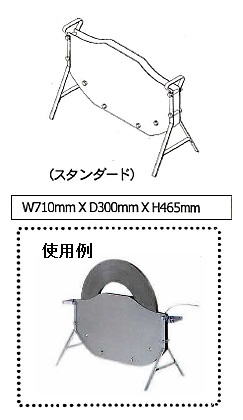 イチネンSHOKO SPOT (スポット) 帯鉄用コイルスタンド W-STAND 《梱包機材》