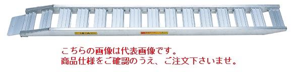 【直送品】 【期間限定特価】昭和ブリッジ アルミブリッジ(セーフベロタイプ) SH-300-40-3.2S (3.2t/2本セット)【法人向け、個人宅配送不可】 【大型】