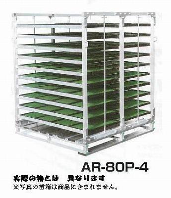 【代引不可】 昭和ブリッジ パレット付苗箱収納棚 AR-120P-4 【メーカー直送品】