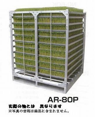 【代引不可】 昭和ブリッジ パレット付苗箱収納棚 AR-120P 【メーカー直送品】