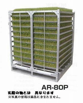 【直送品】 昭和ブリッジ パレット付苗箱収納棚 AR-96P 【法人向け、個人宅配送不可】 【大型】