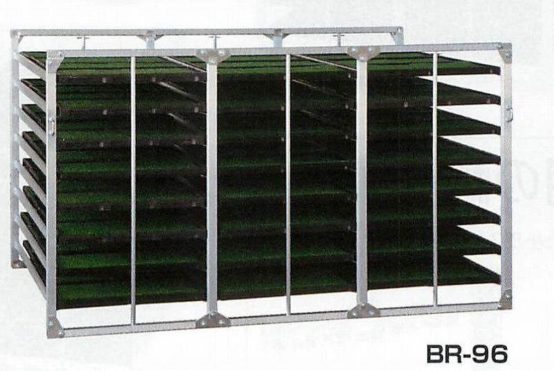 【代引不可】 昭和ブリッジ 苗箱収納棚 BR-96 【水平収納専用】 【メーカー直送品】
