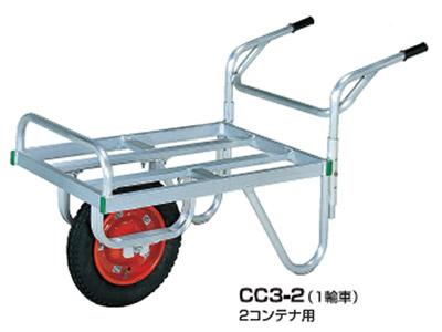 【直送品】 昭和ブリッジ アルミキャリー CC3-2(1輪車) (CC3-2-1) 【受注生産品】【法人向け、個人宅配送不可】 【大型】