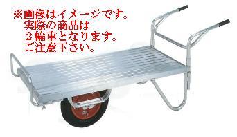 【直送品】 昭和ブリッジ アルミキャリー CC3-3SD(2輪車) (CC3-3SD-2) 【受注生産品】【法人向け、個人宅配送不可】 【大型】