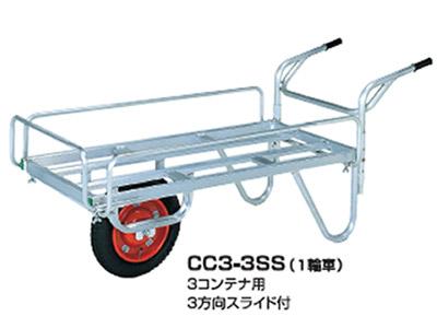 【直送品】 昭和ブリッジ アルミキャリー CC3-3SS(1輪車) (CC3-3SS-1) 【受注生産品】【法人向け、個人宅配送不可】 【大型】