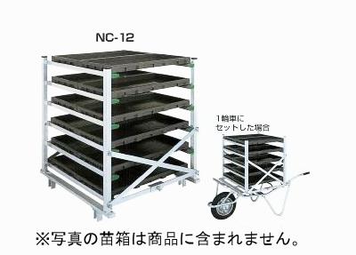 【代引不可】 昭和ブリッジ 苗箱運搬棚 NC-12 【メーカー直送品】