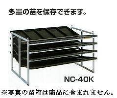【代引不可】 昭和ブリッジ 苗箱収納棚 NC-40K 【斜め収納収納専用】 【メーカー直送品】