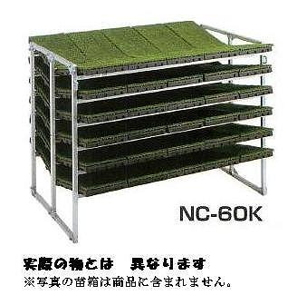 【代引不可】 昭和ブリッジ 苗箱収納棚 NC-60K-20 【斜め収納収納専用】【法人向け、個人宅配送不可】 【メーカー直送品】
