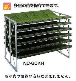 【直送品】 昭和ブリッジ 苗箱収納棚 NC-60KH 【斜め収納収納専用】【法人向け、個人宅配送不可】 【大型】