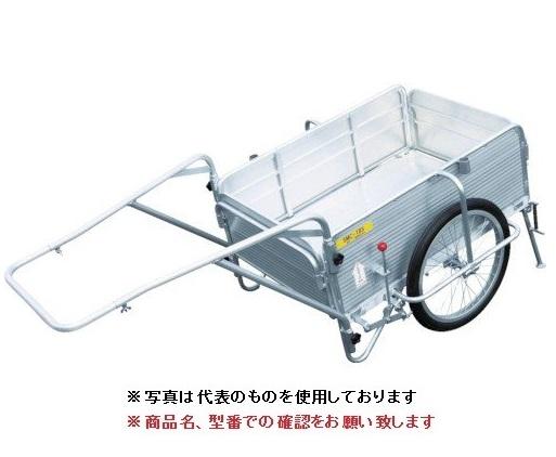 【直送品】 昭和ブリッジ オールアルミ製折りたたみ式リヤカー SMC-3BS 【法人向け、個人宅配送不可】 【大型】