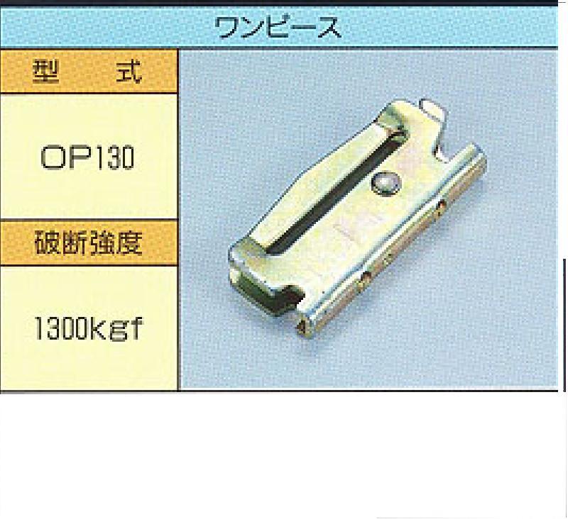 【直送品】 シライ (東レ) ラチェットバックル ストレート型 ワンピース RK-50L 1+5=6m OP130