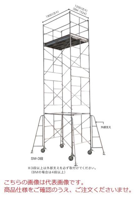 【直送品】 【半期決算】長谷川工業 鋼製ローリングタワー(標準) SM-3 (10702) 【法人向け、個人宅配送不可】 【大型】