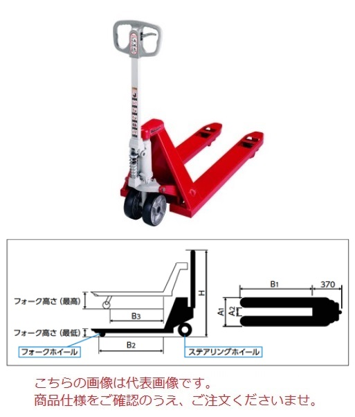 【大型】 ビシャモン BM11L3 スギヤス (標準タイプ) ハンドパレットトラック 【直送品】
