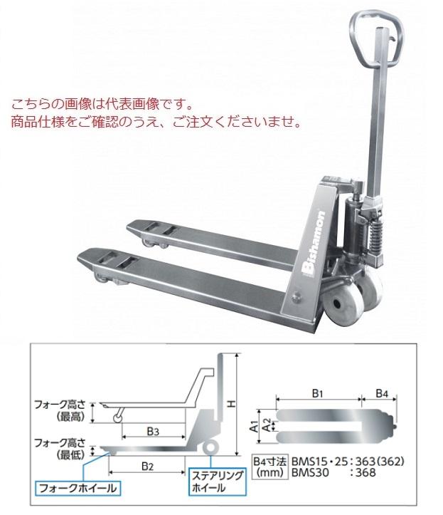 BMS15M-L65-HL 【直送品】 (ステンレスタイプ) ハンドパレットトラック スギヤス ビシャモン 【大型】