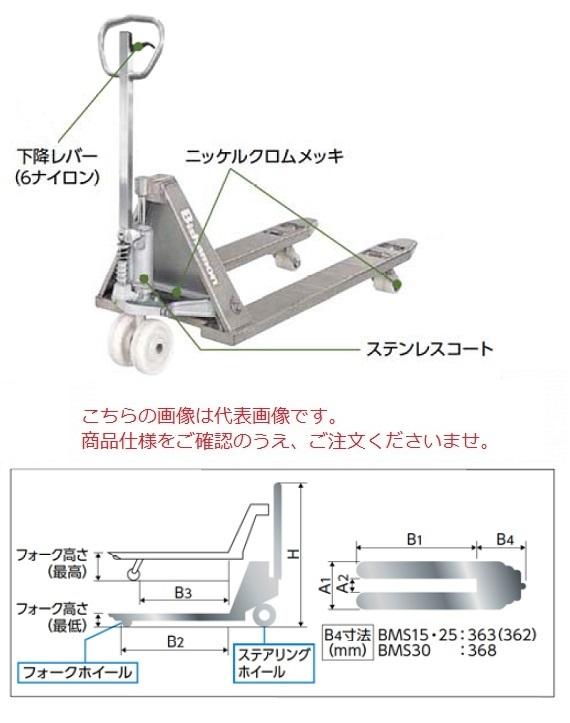 ハンドパレットトラック ビシャモン (ステンレスタイプ) BMS30M-HL 【大型】 スギヤス 【直送品】