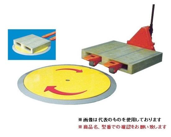 【直送品】 大阪タイユー ターンテーブル パレット回転機 マワール トラック用 PTU-110