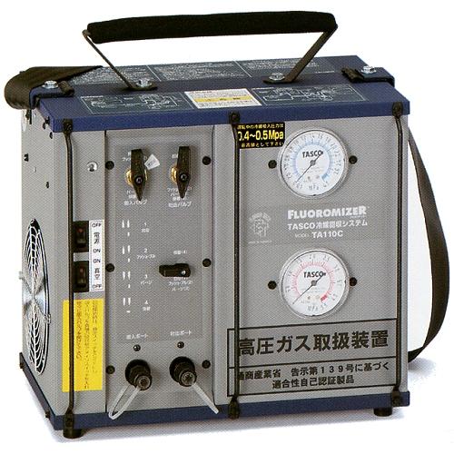 【代引不可】 TASCO (タスコ) 冷媒回収装置(フルオロマイザー) TA110C-100 【メーカー直送品】