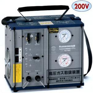 【代引不可】 TASCO (タスコ) 冷媒回収装置(フルオロマイザー) TA110C 【メーカー直送品】