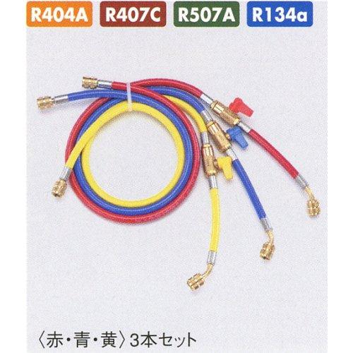 TASCO (タスコ) R404A、R407C、R507A、R134aバルブ付チャージホースセット TA135AB