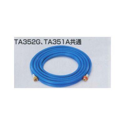 【代引不可】 TASCO (タスコ) 洗浄機用吐水ホース TA351SB-20 【メーカー直送品】