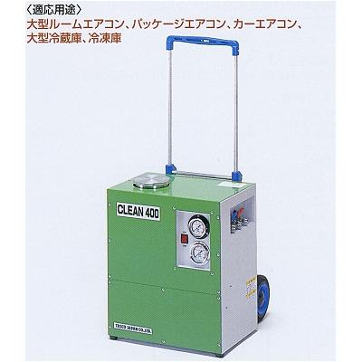 【代引不可】 TASCO (タスコ) 冷凍サイクル洗浄機(4.0Lタイプ) TA353-400 【メーカー直送品】