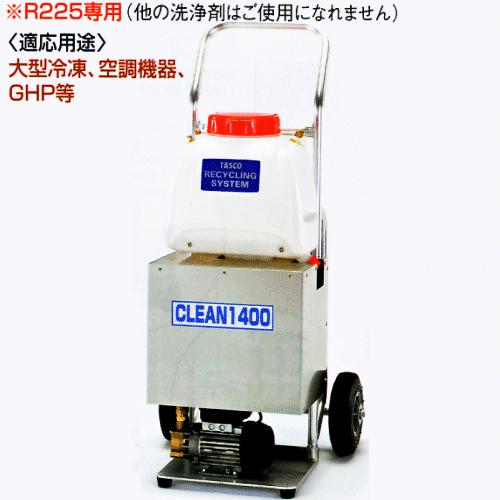 【直送品】 TASCO (タスコ) 冷凍サイクル洗浄機(14Lタイプ) TA353SP-1400