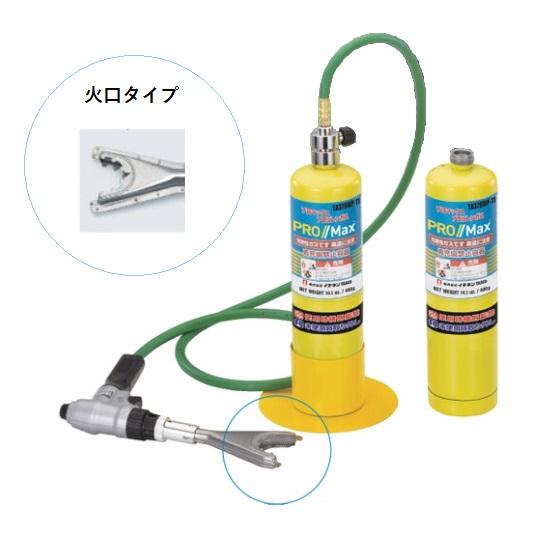 TASCO (タスコ) 小リング火口キット TA379MP-6
