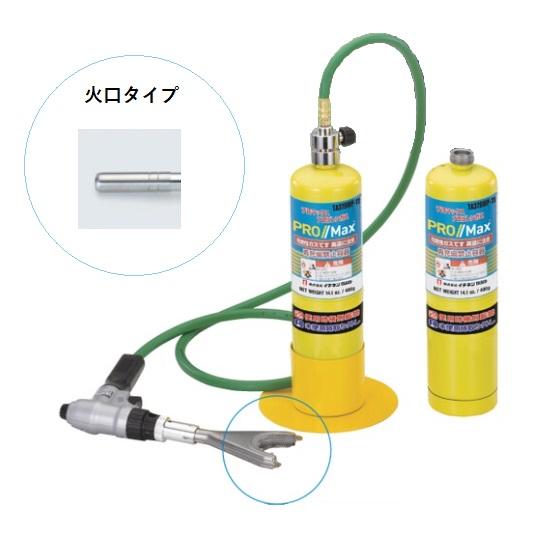 TASCO (タスコ) ターボ(スクリュー)火口キット TA379MP-7