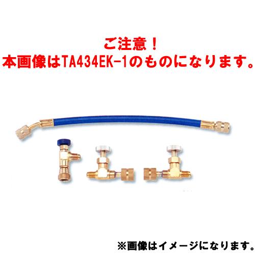 TASCO (タスコ) R404A、R407C対応注入工具セット TA434EK-30