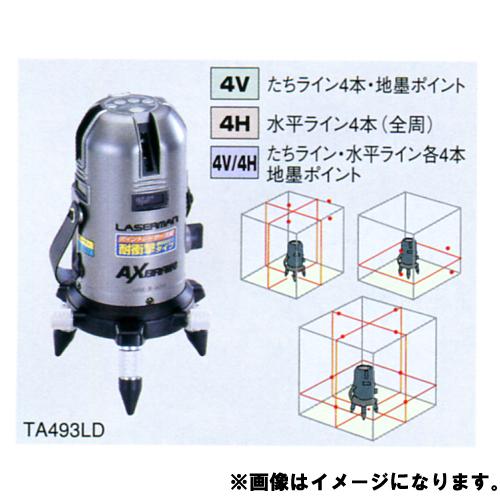 【直送品】 TASCO (タスコ) レーザー墨出し器(耐衝撃タイプ) TA493LD