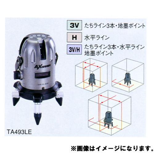 【代引不可】 TASCO (タスコ) レーザー墨出し器(耐衝撃タイプ) TA493LE 【メーカー直送品】