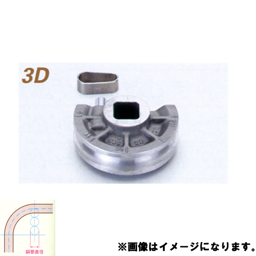 【直送品】 TASCO (タスコ) ベンダー用シュー(3D) TA515-10J