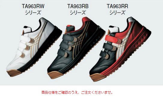 TASCO (タスコ) 安全作業靴 TA963RR-26.0