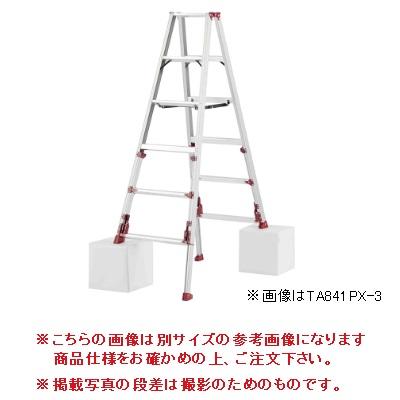 【直送品】 TASCO (タスコ) 四脚アジャスト式専用脚立上部操作タイプ TA840SX-4 【法人向け・個人宅配送不可】 【大型】