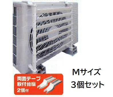 【お宝市セール2020】TASCO (タスコ) 室外機ルーバーMサイズ(取付台座付)×3個 TA979TM-3 (STA979TM-3)