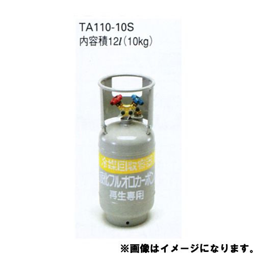 【代引不可】 【期間限定特価】TASCO (タスコ) フロートセンサー付回収用ボンベ TA110-10S (STA110-10S) 【メーカー直送品】