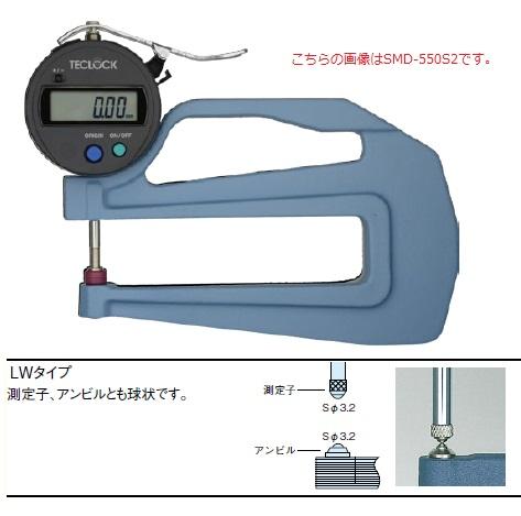 テクロック (TECLOCK) 普及型デジタルシックネスゲージ SMD-550S2-LW (SMD-550S-LWの新商品です)