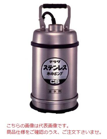 【直送品】 寺田ポンプ 水中ポンプ(ステンレス製) CS-400L-50Hz(底水用) (CS-400L-50) (単相100V 50Hz)